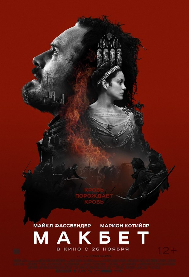 «Макбет» (Macbeth)