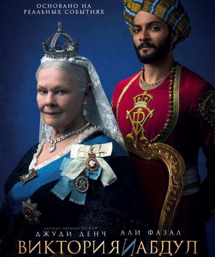 Фильм недели: «Виктория и Абдул» фото [1]