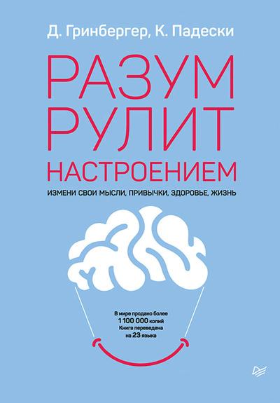 6 новых книг по психологии, которые сделают вашу жизнь лучше (галерея 7, фото 0)