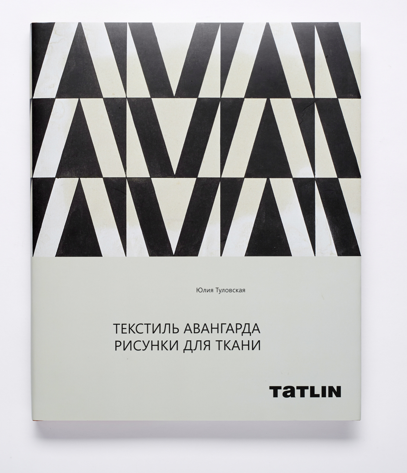 Past perfect: текстиль в русском авангарде и сегодня (галерея 19, фото 0)