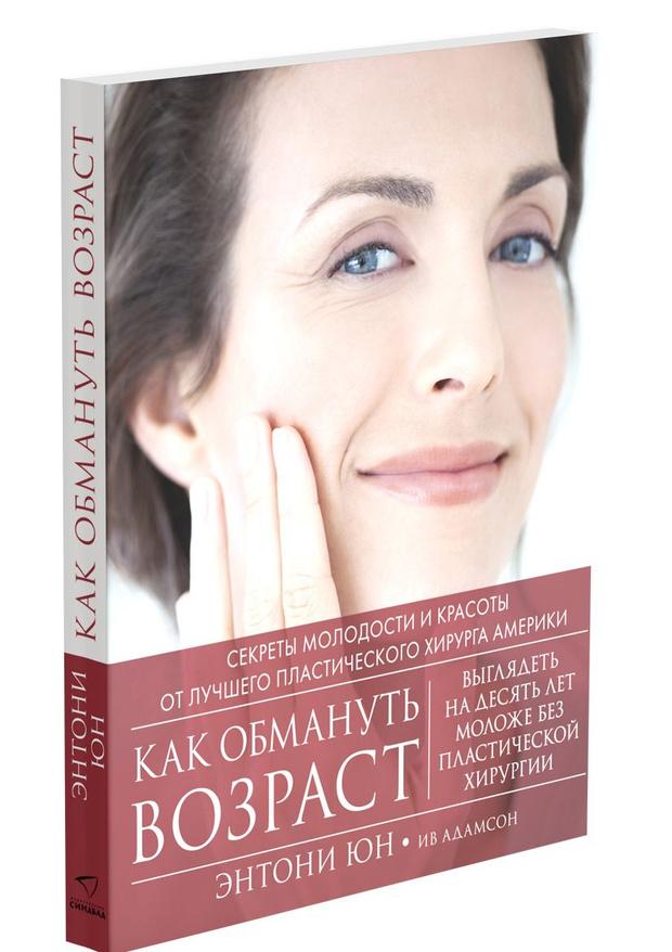 8 книг о красоте и здоровье, которые стоит прочитать каждой женщине (фото 14)