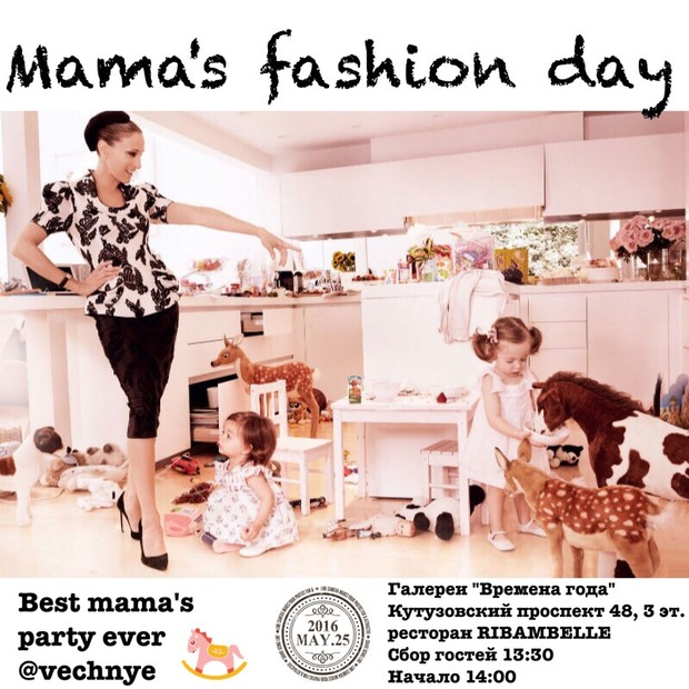 Mama's Fashion Day в ресторане Ribambelle