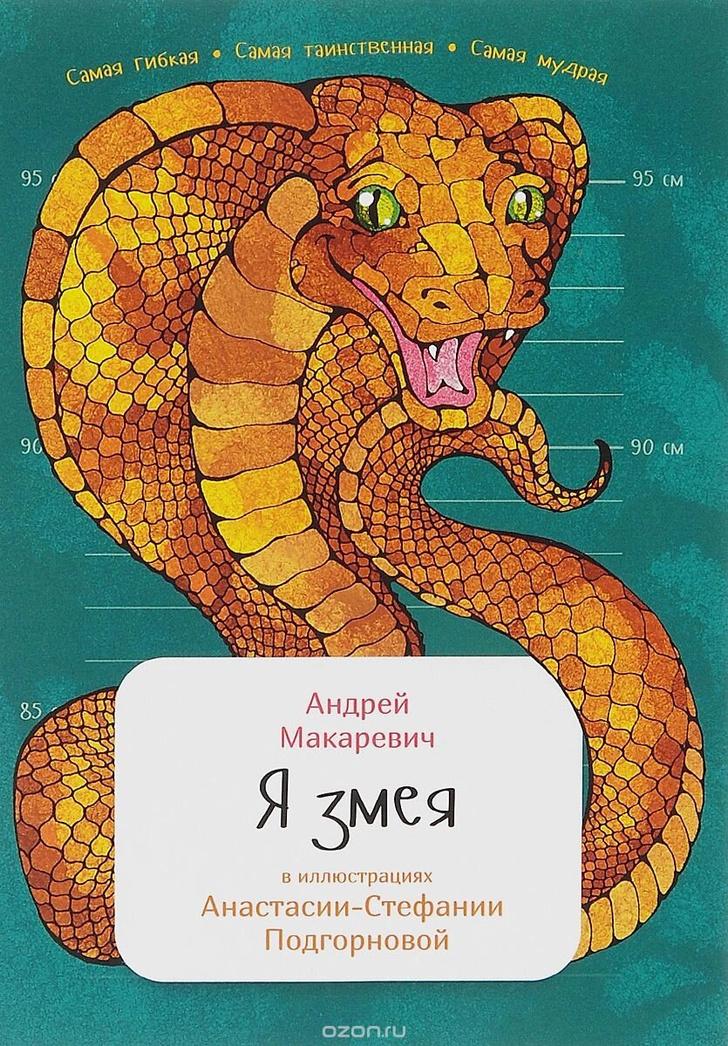Научно-популярные книги для детей (фото 7)