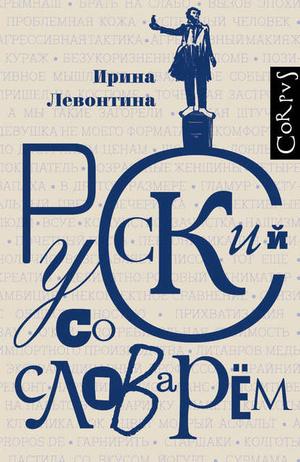 8 книг, которые помогут сделать свой русский язык лучше (фото 13.1)