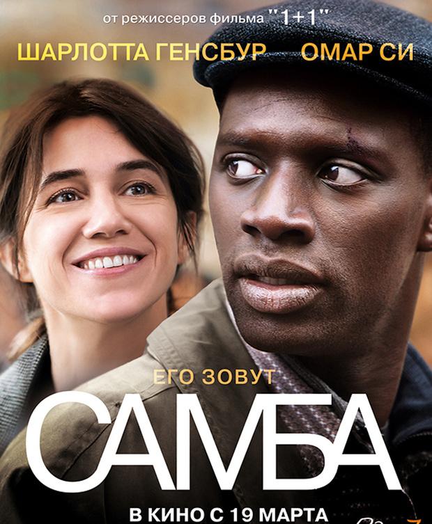 «Самба» премьеры фильмов в марте 2015
