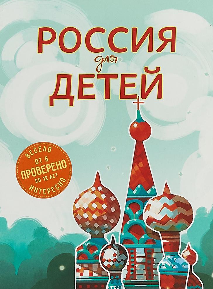 Книги для детей об интересных местах России (фото 31)