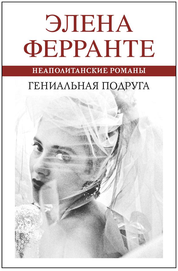Литературная сенсация: роман Элены Ферранте «Гениальная подруга»