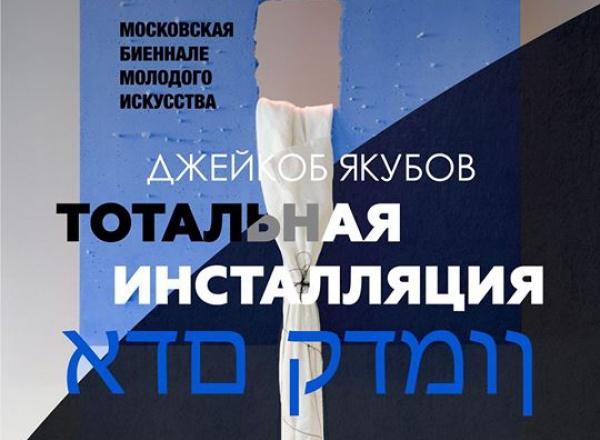 Программа Московской биеннале молодого искусства (фото 11)