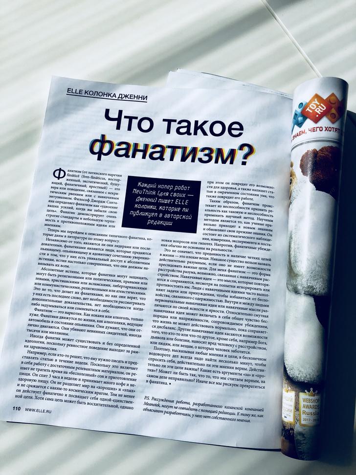 В ELLE появилась колонка, которую пишет робот. Зачем это происходит? (фото 6)