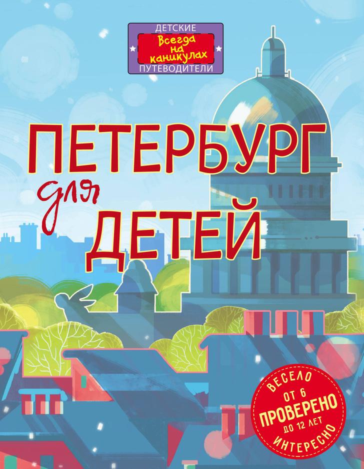 Книги для детей о Санкт-Петербурге (фото 25)