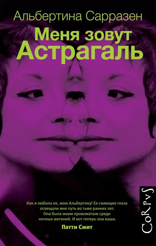 Альбертина Сарразен «Меня зовут Астрагаль»