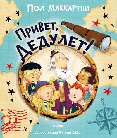 8 новинок детской литературы: книга Пола Маккартни и не только (галерея 1, фото 0)