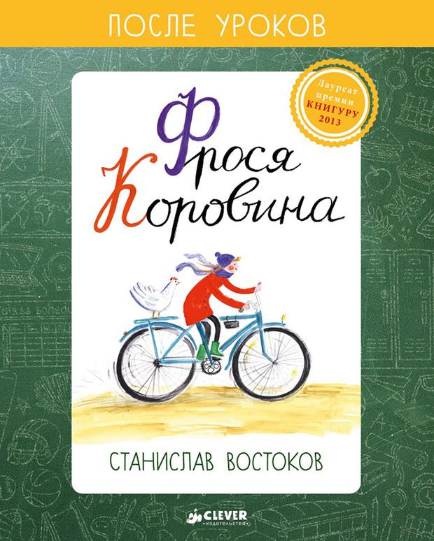 Станислав Востоков «Фрося Коровина»