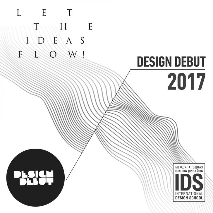 Церемония награждения победителей конкурса «Дизайн-Дебют 2017» фото [1]