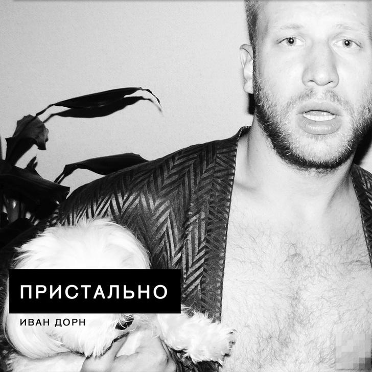 Иван Дорн отправится в гастрольный тур с новой песней фото [3]