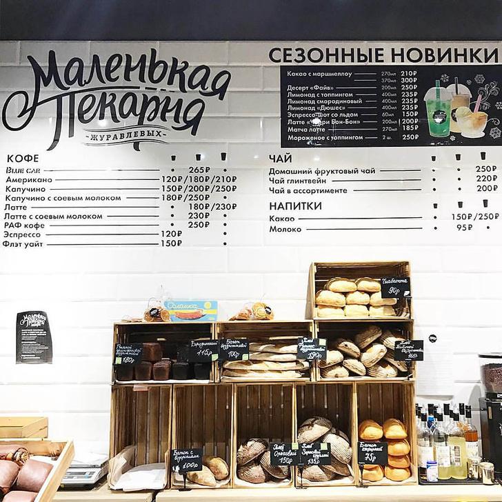 Ешь и худей: 5 пекарен с ремесленным хлебом фото [5]