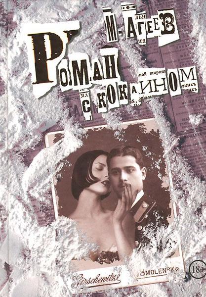 Лучшие исторические любовные романы | галерея [2] фото [2]