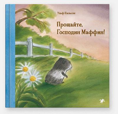 5 книг для детей и родителей на майские праздники и не только (галерея 1, фото 0)