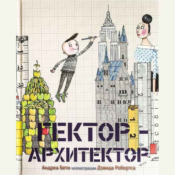Топ-12 книг по архитектуре для детей (фото 27)