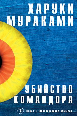 Книга недели: «Убийство командора» Харуки Мураками (фото 3.1)