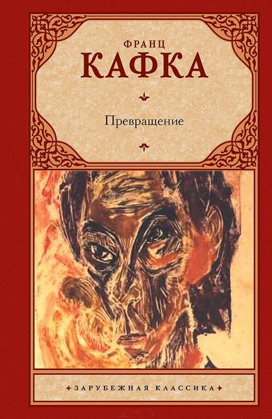 История запрета: 10 культовых книг, не пропущенных цензурой в разных странах | галерея [4] фото [1]