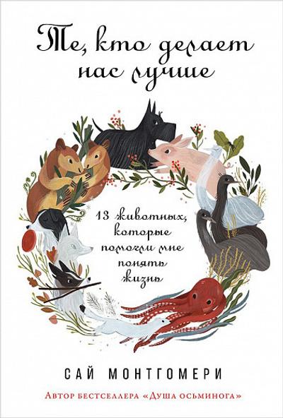 8 новых книг в жанре non-fiction: автобиография Элтона Джона и лекции Дмитрия Быкова (галерея 22, фото 0)
