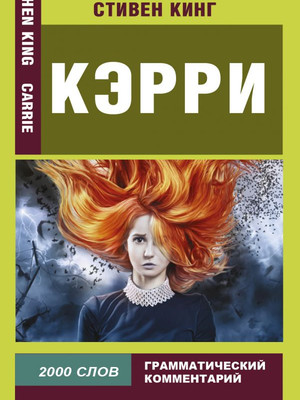 10 лучших летних мистических книг к пятнице 13-е (фото 17)
