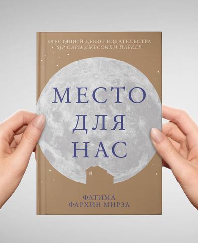 Не только «Секс в большом городе»: в России выходит первая книга издательства Сары Джессики Парке (галерея 1, фото 0)