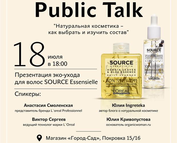Главные события в Москве с 15 по 21 июля (фото 15)