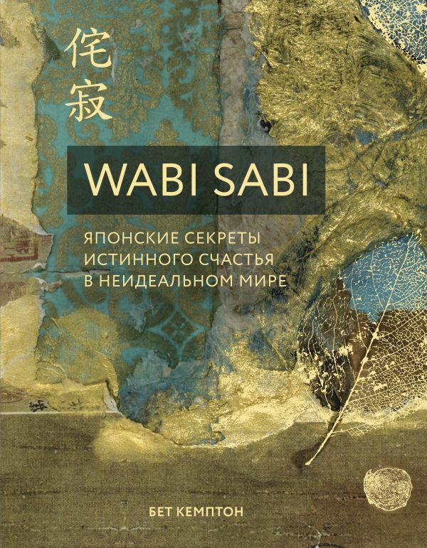 Книга недели: «Wabi Sabi. Японские секреты истинного счастья в неидеальном мире» (фото 3)