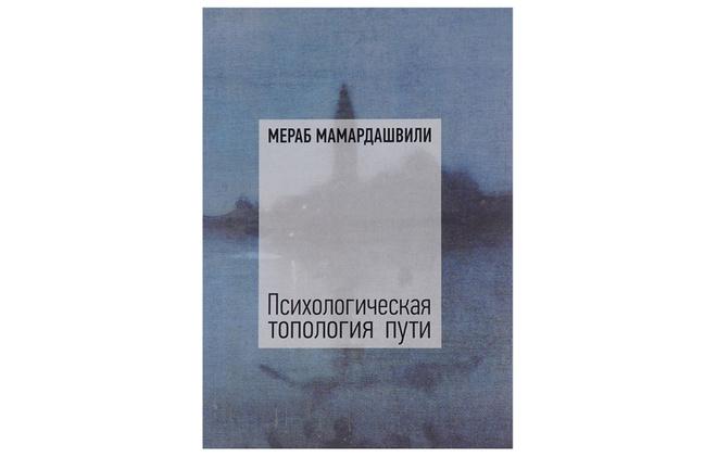 «Психологическая топология пути»