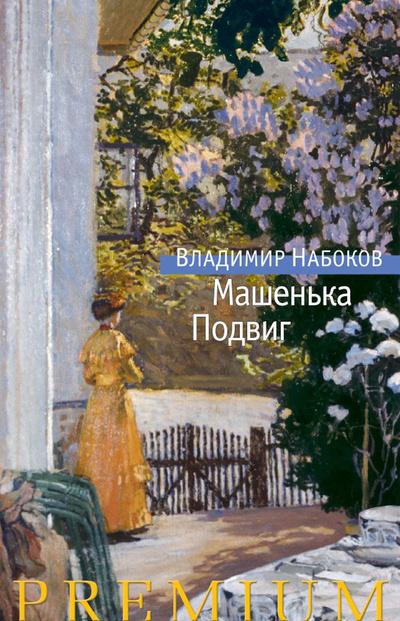 Литературный пикник — какие книги взять почитать на дачу? (галерея 16, фото 0)