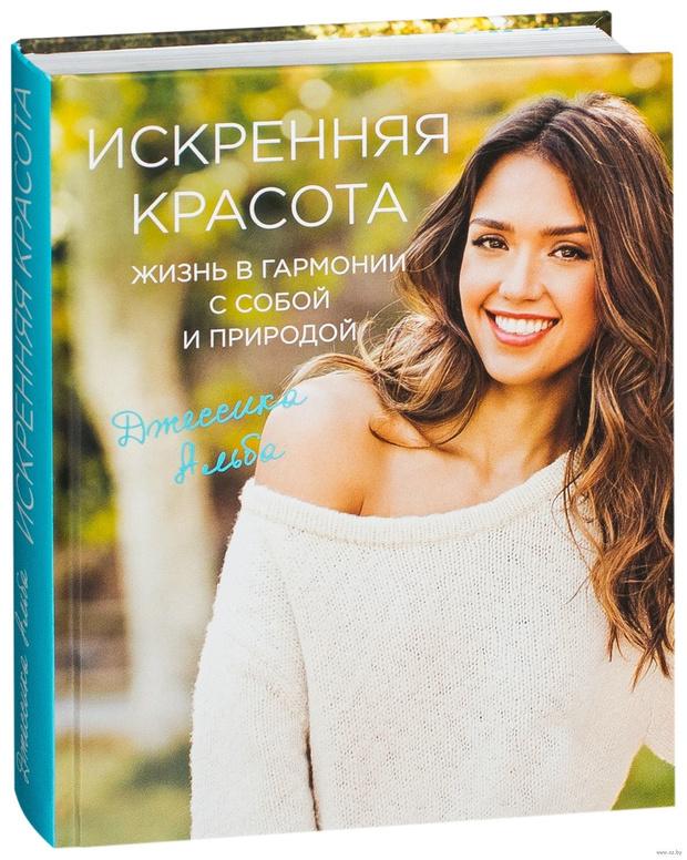8 книг о красоте и здоровье, которые стоит прочитать каждой женщине (фото 7)