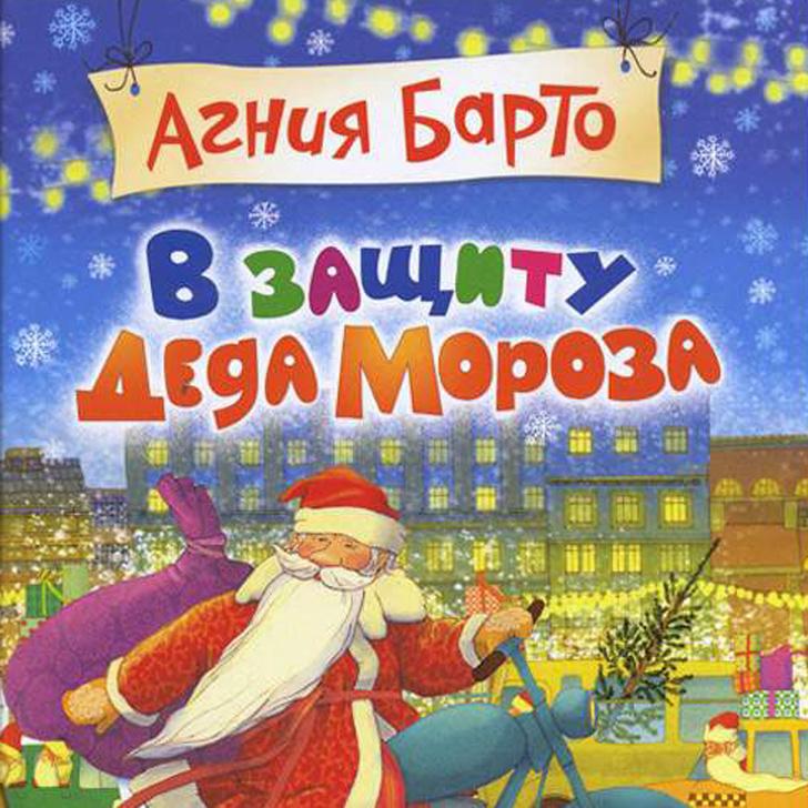 Рождественские истории: лучшие книги для детей (фото 14)