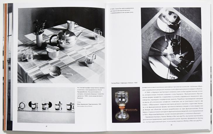 Выбор ELLE Decoration: книги февраля (фото 11)