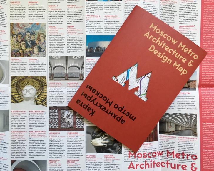 Книга «Карта архитектуры метро Москвы» (фото 5)