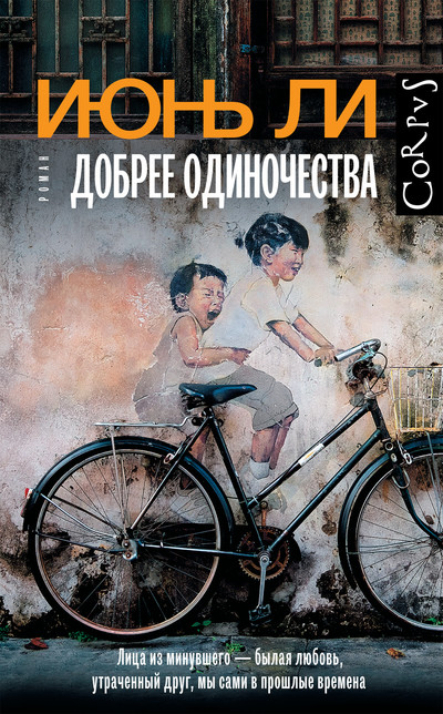 5 современных китайских романов, которые стоит прочитать (галерея 1, фото 0)
