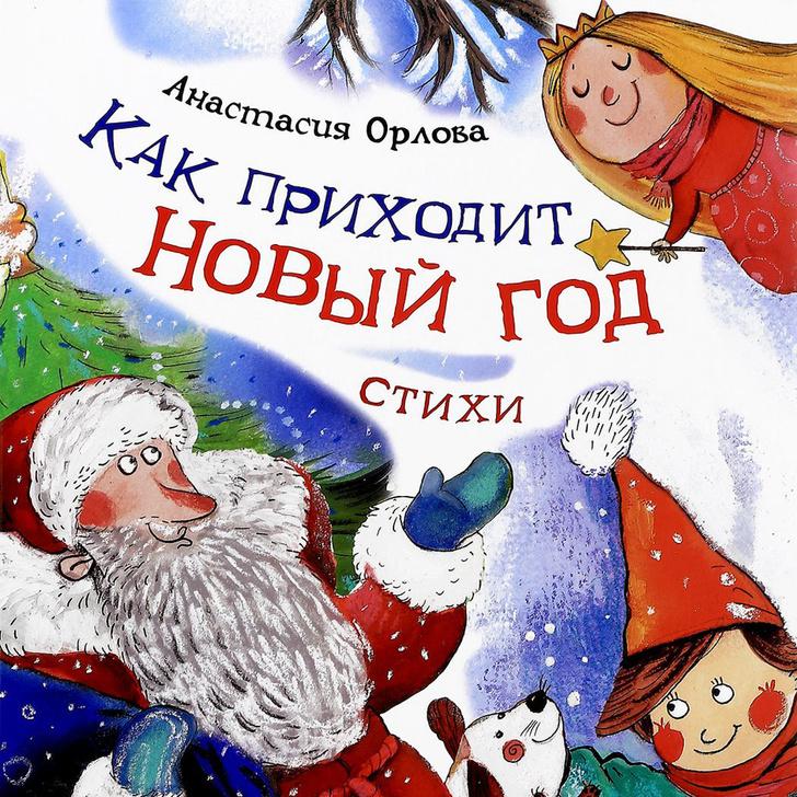 Рождественские истории: лучшие книги для детей (фото 26)