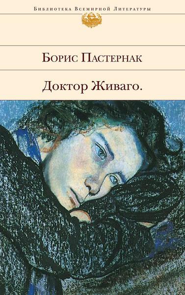 История запрета: 10 культовых книг, не пропущенных цензурой в разных странах | галерея [6] фото [1]