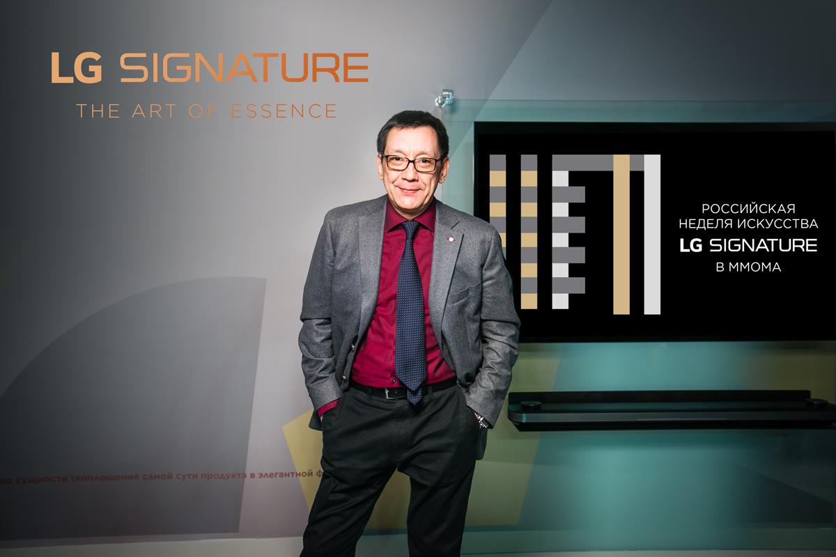 Открытие «Российской недели искусства LG SIGNATURE в ММОМА» (галерея 3, фото 4)