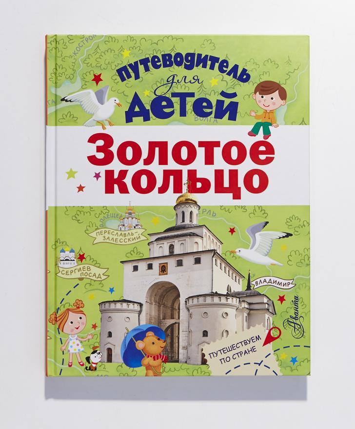 Книги для детей об интересных местах России (фото 18)