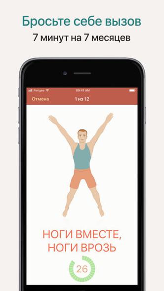 Виртуальная реальность: 8 приложений для похудения фото [16]