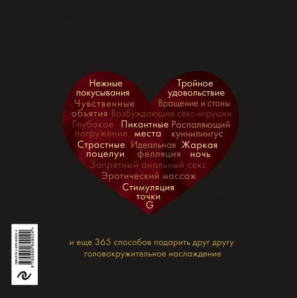 Книги о сексе | галерея [3] фото [2]
