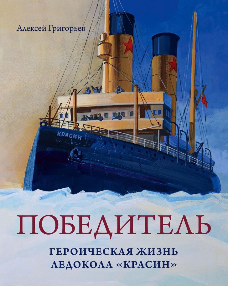 Книги для детей о Санкт-Петербурге (фото 14)